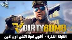 تحميل لعبة القنبلة القذرة Dirty Bomb مجانا للكمبيوتر برابط واحد مباشر