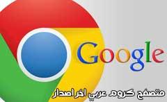 متصفح جوجل كروم عربي اخر اصدار