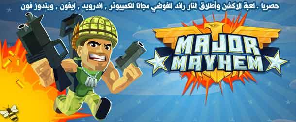لعبة Major Mayhem رائد الفوضي اكشن ومغامرة للكمبيوتر والموبايل