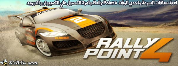 تنزيل لعبة سباق سيارات السرعة وتحدي الوقت Rally Point 4 مجانا برابط مباشر