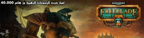 لعبة وار هامر Warhammer 40K : Freeblade أونلاين تحميل + مراجعة
