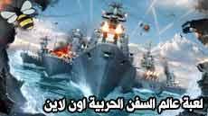 تحميل لعبة عالم السفن الحربية اون لاين مجانا للكمبيوتر برابط مباشر