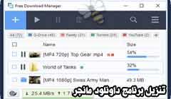 تحميل برنامج داونلود مانجر عربي احدث اصدار