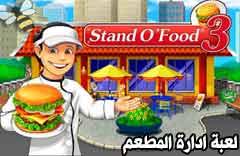 تحميل لعبة ادارة المطعم Stand O'Food® 3 HD مجانا برابط مباشر , لعبة طبخ للبنات , العاب مطاعم , تنزيل لعبة ادارة المطعم