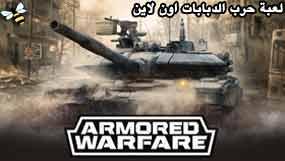تحميل لعبة حرب المركبات القتالية المدرعة