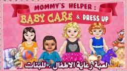 تنزيل لعبة رعاية الاطفال وتلبيسهم وأطعامهم وتنظيفهم واللعب مع الدمي والالعاب