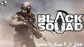 تحميل Black Squad كاملة برابط مباشر لعبة اكشن وتبادل اطلاق نار اون لاين