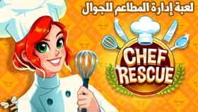 تحميل لعبة إدارة المطاعم Chef Rescue