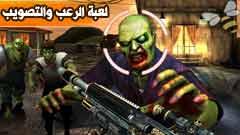 لعبة رعب وقتل زومبي GunFinger بندقية الإصبع تصويب وأطلاق نار