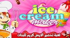 تحميل لعبة تحضير الايس كريم Ice Cream Maker محاكاة طبخ حقيقي للبنات