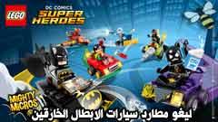 تنزيل لعبة ليغو الأبطال الخارقين