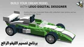 رنامج تصميم العاب الليغو ثلاثي الابعاد LEGO Digital Designer
