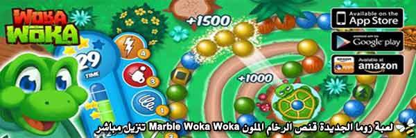 لعبة زوما الجديدة قنص الرخام الملون Marble Woka Woka زوما ماربل تصويب الفقاعات