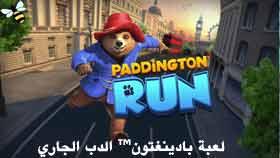 لعبة جري الدب بادينغتون Paddington Run