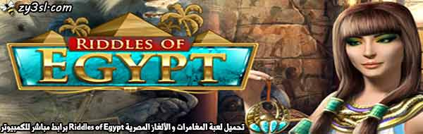 تحميل لعبة الألغاز المصرية Riddles of Egypt برابط مباشر للكمبيوتر