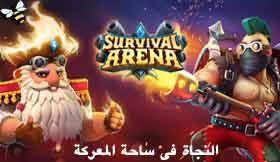 تحميل النجاة في ساحة المعركة Survival Arena لعبه أستراتيجية اون لاين