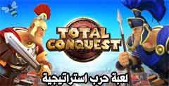 اللعبة الإستراتيجية الغزوات الكاسحة أون لاين Total Conquest مجانا للكمبيوتر , الجوال