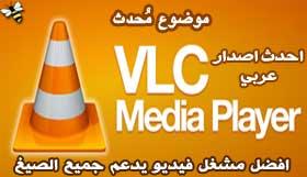 برنامج تشغيل الفيديو VLC Media Player مشغل جميع صيغ الفيديو