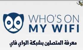 Who's On My WiFi برنامج معرفة المتصلين بشبكة الواي فاي الخاصة بك