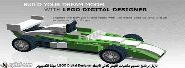 برنامج تصميم ألعاب الليغو ثلاثي الأبعاد LEGO Digital Designer للكمبيوتر