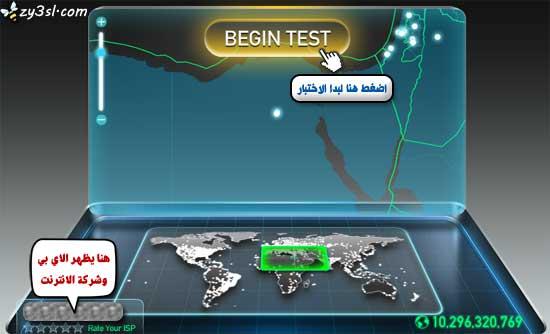 برنامج قياس سرعة النت واي فاي