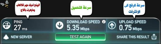 اختبار سرعة الإنترنت بالميجا