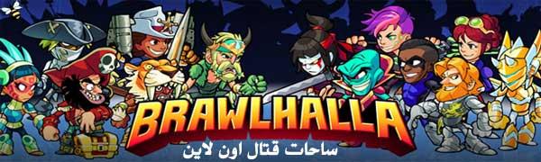 تنزيل لعبة Brawlhalla , لعبة تحدي وقتال أون لاين