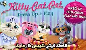 تنزيل لعبة القطة كيتي تلبيس ورعاية Kitty Cat Pet Dress Up & Care للكمبيوتر , جول
