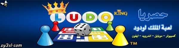 تحميل لعبة لودو كينج Ludo King لودو الملك للكمبيوتر & اندرويد & ايفون مجانا