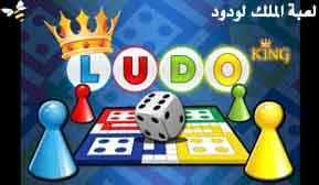 تحميل لعبة الملك لودو Ludo King