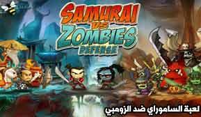 لعبة الساموراي ضد الزومبي