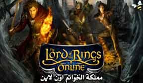 لعبة مملكة الخواتم اون لاين The Lord of the Rings Online