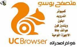 متصفح يوسي UC Browser