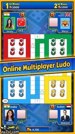 لعبة لودو الجديدة