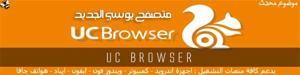 تنزيل UC Browser متصفح يوسي احدث اصدار علي الأنظمة الأساسية