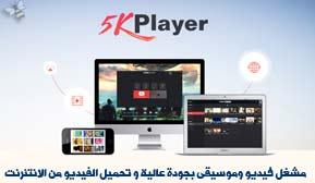 تحميل برنامج 5KPlayer مشغل فيديو وموسيقى