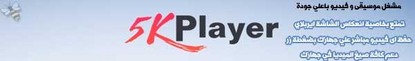 تنزيل 5KPlayer مشغل فيديو وموسيقى وتحميل الفيديوهات من الانترنت الى جهازك
