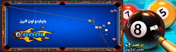 تحميل لعبة البلياردو 8 Ball Pool بلياردو حول العالم 2020 للاندرويد , للكمبيوتر , IOS مجانا