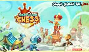 تحميل لعبة الشطرنج انيميشن