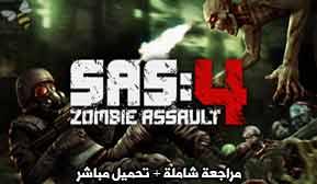 لعبة الزومبي SAS 4