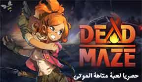 تحميل لعبة متاهة الموت 2D Dead Maze MMO مجانا للكمبيوتر برابط مباشر