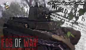 تحميل لعبة ضباب الحرب العالمية الثانية Fog Of War - Free Edition برابط مباشر