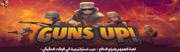 تحميل لعبة GUNS UP - لعبة حرب استراتيجية في الوقت الحقيقي للكمبيوتر + مراجعة شاملة