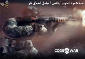 تحميل لعبة شفرة الحرب Code of War برابط مباشر