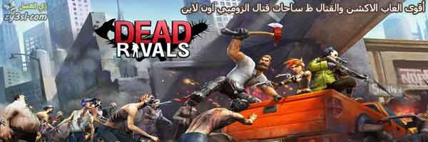 تحميل لعبة Dead Rivals برابط مباشر للكمبيوتر