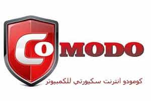 تحميل كومودو انترنت سكيورتي Comodo Internet Security للكمبيوتر
