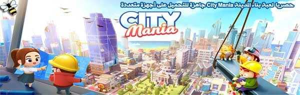 لعبة بناء المدينة City Mania: Town Building Game