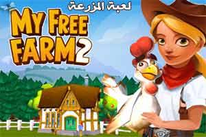 تحميل لعبة مزرعتي الحرة My Free Farm 2 مجانا للكمبيوتر والموبايل