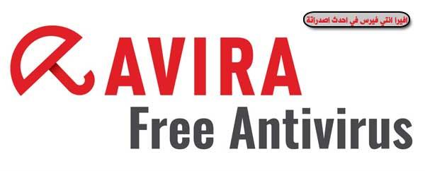 تحميل افيرا انتي فيرس Avira Free Antivirus 2020 للكمبيوتر و الموبايل