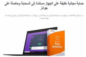 تحميل برنامج مضاد للفيروسات للكمبيوتر مجانا عربي 2018